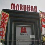 マルハン薩摩川内店