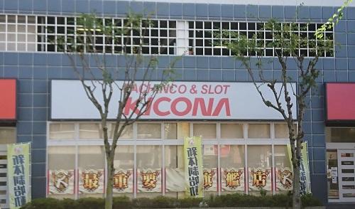 キコーナJR奈良駅前店