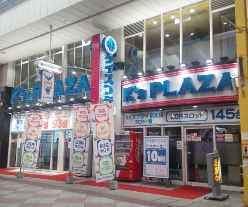 ケイズプラザ京町