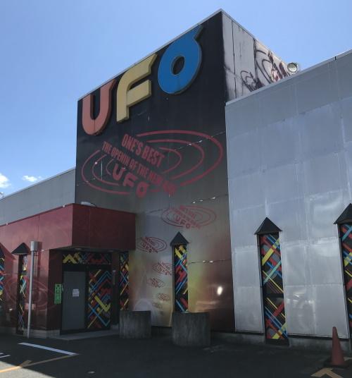 UFO秋里