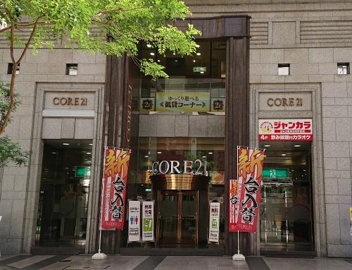 CORE21下通店