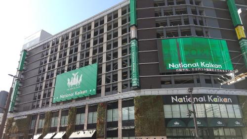 ナショナル会館