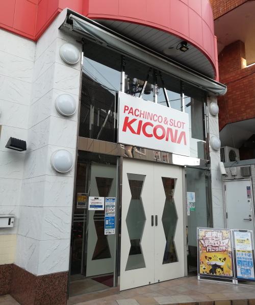キコーナ伊丹店