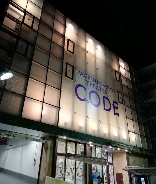 コード太秦店