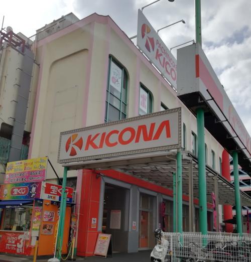 キコーナ今福店