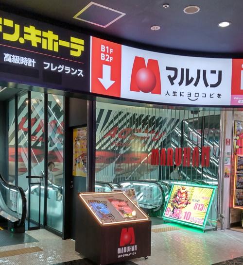 マルハン梅田店