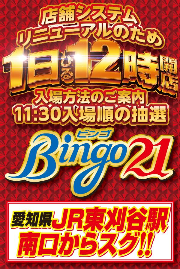 Bingo21 1日