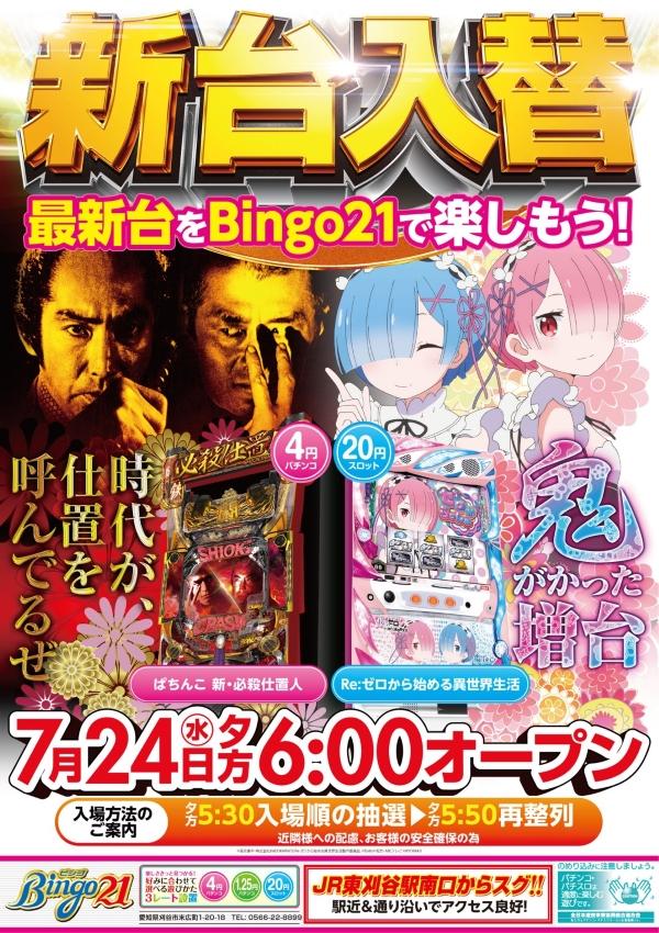 Bingo21 0724新装開店