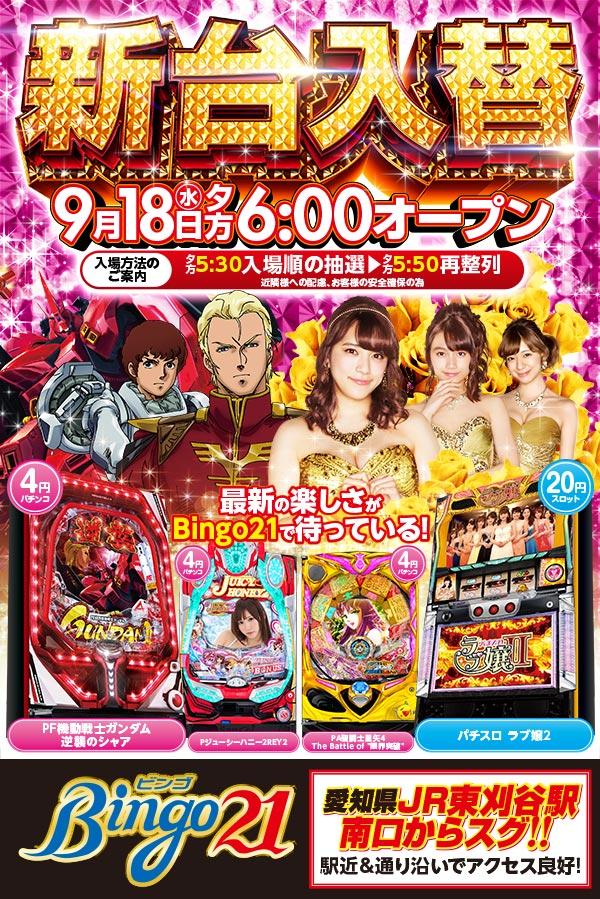 Bingo21 9/18新装告知