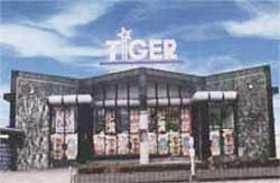 タイガーえびの店