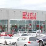 ミリオン石井店