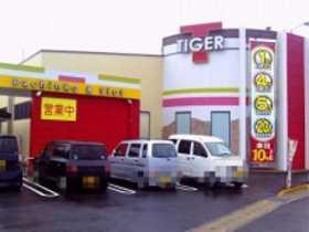 タイガー川棚店
