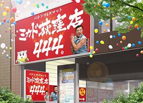 ミカド荻窪店444