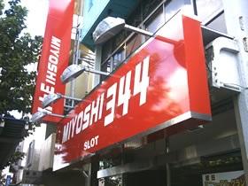 MIYOSHI 344