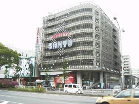 サンユー新横浜本店