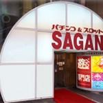 サガン新横浜