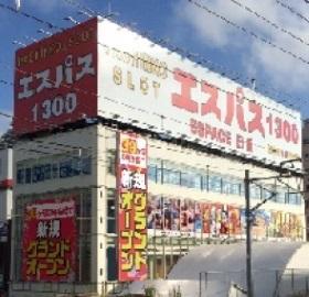 エスパス1300新小岩北口駅前店