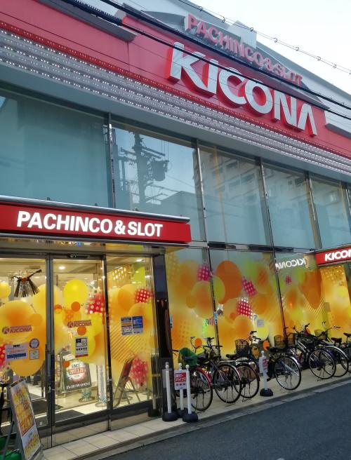 キコーナ昭和町店