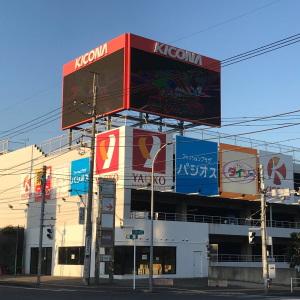 キコーナ四街道店