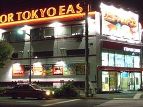 東京イースト