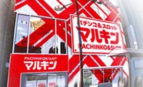マルキン武蔵小金井店