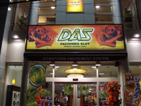 DAS東十条店