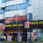 キングパレス瑞江店