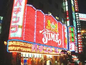 新宿ジャンボ