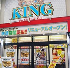 十条キング