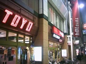 TOYO104高田馬場4丁目店