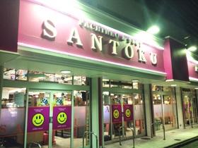 サントク亀戸東口店