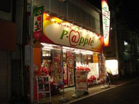 ピーアップル東尾久店