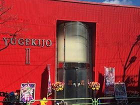 遊劇場II