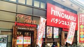ヒノマル西小山店