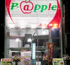 ピーアップル千住大橋店