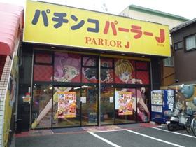 パーラーJ 鮫洲店