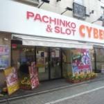 サイバーパチンコ&スロット金町北口店