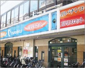 ニラク大田梅屋敷店2号店