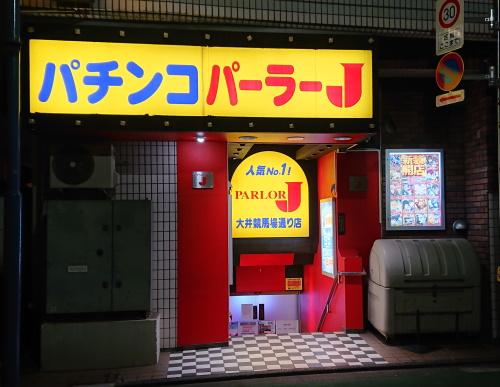 パーラーJ大井競馬場通り店