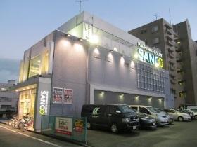 サンコー 一之江店