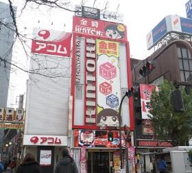 金時蒲田東口店