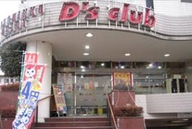 D's club 田無店