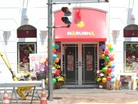 マルシャ業平橋店