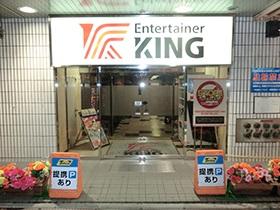 キング中村橋店