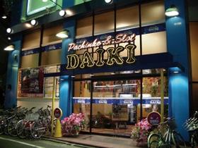 パーラーDAIKI三軒茶屋店