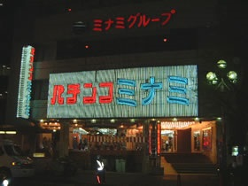 ミナミ六本木店