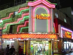 ミナミ本店
