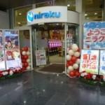 ニラク 中野 サンモール店
