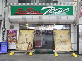 Slot Palace TOHO