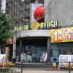 パチンコ龍宮・東川口店